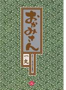 おかみさん 8(ビッグコミックス)