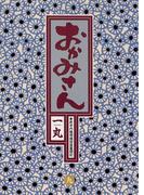 おかみさん 9(ビッグコミックス)