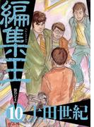 編集王 10(ビッグコミックス)