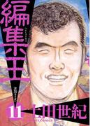 編集王 11(ビッグコミックス)