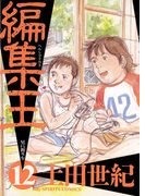 編集王 12(ビッグコミックス)