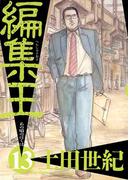 編集王 13(ビッグコミックス)