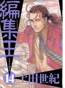 編集王 14(ビッグコミックス)