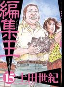 編集王 15(ビッグコミックス)