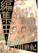 編集王 16(ビッグコミックス)