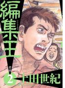 編集王 2(ビッグコミックス)