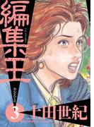 編集王 3(ビッグコミックス)