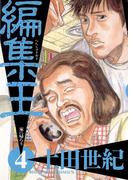 編集王 4(ビッグコミックス)