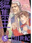 編集王 5(ビッグコミックス)