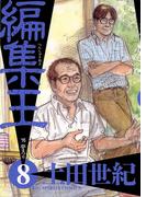 編集王 8(ビッグコミックス)