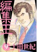 編集王 9(ビッグコミックス)