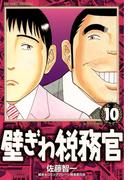 壁ぎわ税務官 10(ビッグコミックス)