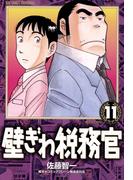 壁ぎわ税務官 11(ビッグコミックス)