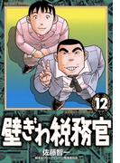 壁ぎわ税務官 12(ビッグコミックス)