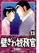 壁ぎわ税務官 13(ビッグコミックス)