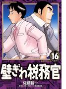 壁ぎわ税務官 16(ビッグコミックス)