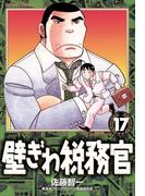 壁ぎわ税務官 17(ビッグコミックス)
