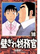 壁ぎわ税務官 18(ビッグコミックス)