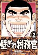壁ぎわ税務官 2(ビッグコミックス)