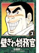 壁ぎわ税務官 3(ビッグコミックス)