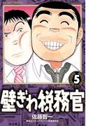 壁ぎわ税務官 5(ビッグコミックス)