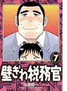 壁ぎわ税務官 7(ビッグコミックス)