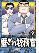 壁ぎわ税務官 9(ビッグコミックス)