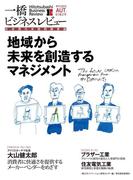 一橋ビジネスレビュー2013 autumn