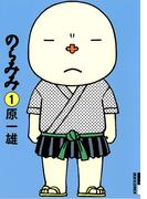のらみみ 1(IKKI コミックス)