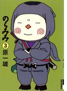 のらみみ 3(IKKI コミックス)