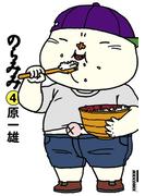 のらみみ 4(IKKI コミックス)