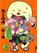 のらみみ 5(IKKI コミックス)