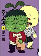 のらみみ 7(IKKI コミックス)