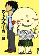 のらみみ 8(IKKI コミックス)