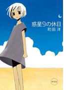 惑星9の休日(祥伝社コミックス)