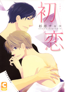 初恋(4)(ショコラコミックス)