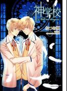 神学校-Noli me tangere- 【おまけ漫画付き電子限定版】(4)(ダリアコミックスe)