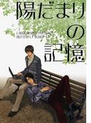 陽だまりの記憶~バタキスシリーズ~(2)(ダリアコミックスe)