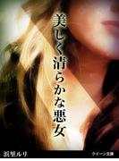 美しく清らかな悪女(クイーン文庫)