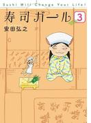 寿司ガール 3巻(完)(バンチコミックス)