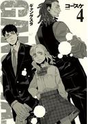 GANGSTA. 4巻(バンチコミックス)
