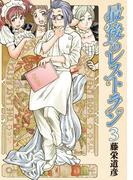 最後のレストラン 3巻(バンチコミックス)