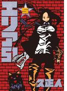 エリア51 5巻(バンチコミックス)