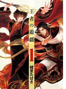 王者の遊戯 1巻(バンチコミックス)
