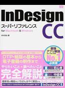 InDesign CCスーパーリファレンス for Macintosh & Windows