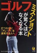 ゴルフ ミス・ショットが驚くほどなくなる本 打つたびに「アレ〜?!」を連発する人へ
