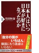 日本人はいつ日本が好きになったのか (PHP新書)(PHP新書)