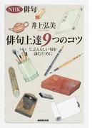 俳句上達9つのコツ じぶんらしい句を詠むために (NHK俳句)