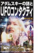 アダムスキーの謎とUFOコンタクティ スペースブラザーたちが語った宇宙の真実!! (MU SUPER MYSTERY BOOKS)(ムー・スーパーミステリー・ブックス)