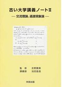 古い大学講義ノート 影印 2 交流理論、過渡現象論